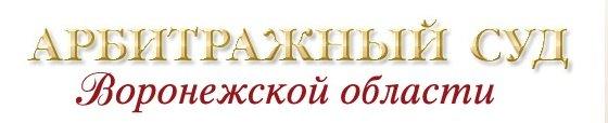 Арбитражный суд по Воронежской области