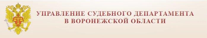 Управление судебного департамента по Воронежской области